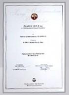 Сертификат-17